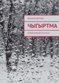 Велиев, Фамиль  - Чыгыртма