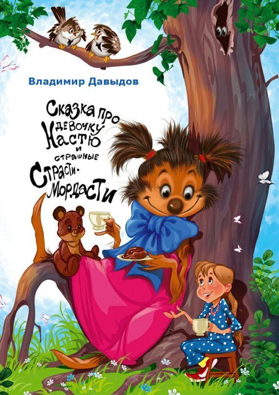Сказка про девочку Настю истрашные Страсти-Мордасти