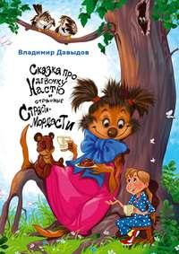 Давыдов, Владимир  - Сказка про девочку Настю истрашные Страсти-Мордасти