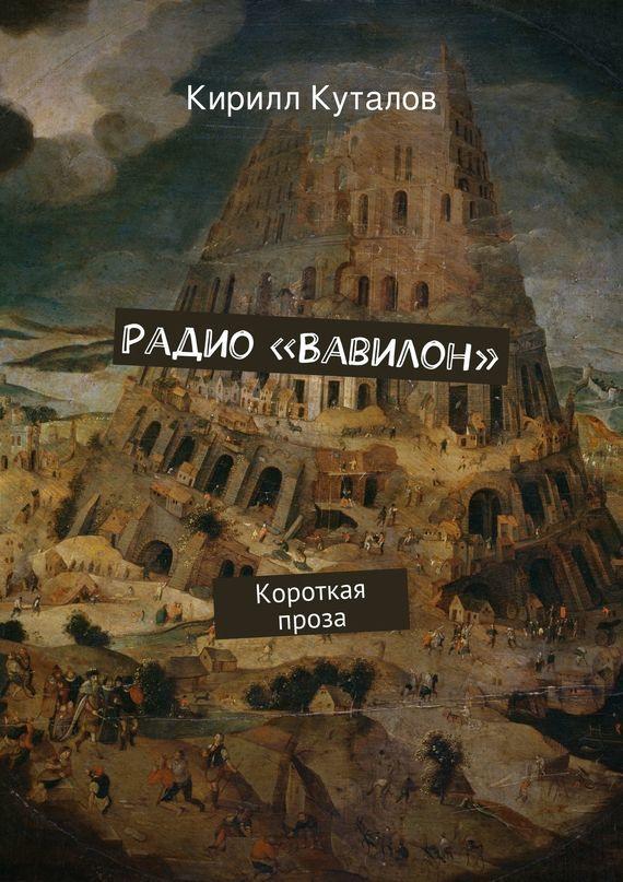 бесплатно Радио Вавилон Скачать Кирилл Куталов
