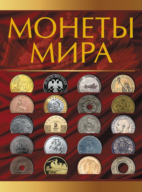 Монеты мира от ЛитРес