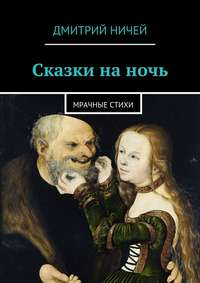 Ничей, Дмитрий  - Сказки на ночь