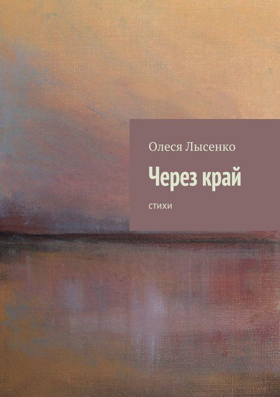 Олеся Лысенко Через край самокат книга собачка которой у нино не было с 6 лет