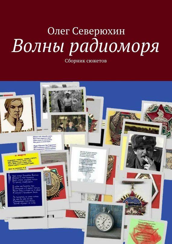 занимательное описание в книге Олег Васильевич Северюхин