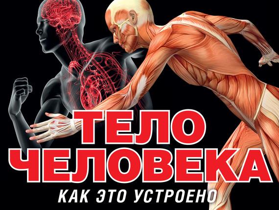 Скачать Питер Маврикис бесплатно Тело человека