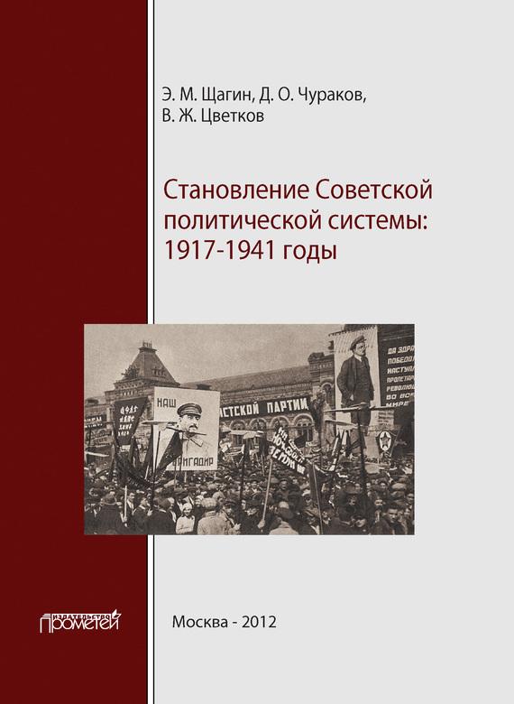 Эрнст Щагин Становление советской политической системы. 1917–1941 годы