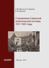Щагин, Эрнст  - Становление советской политической системы. 1917–1941 годы