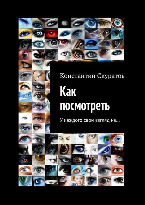 Скачать Константин Скуратов бесплатно Как посмотреть