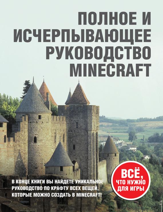 Скачать Стивен О'Брайен бесплатно Minecraft. Полное и исчерпывающее руководство