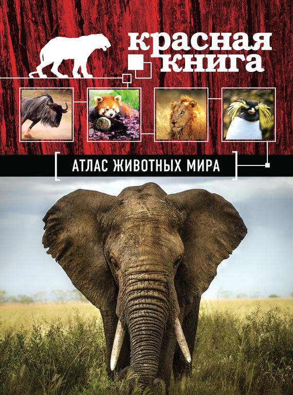 бесплатно Красная книга. Атлас животных мира Скачать Оксана Скалдина