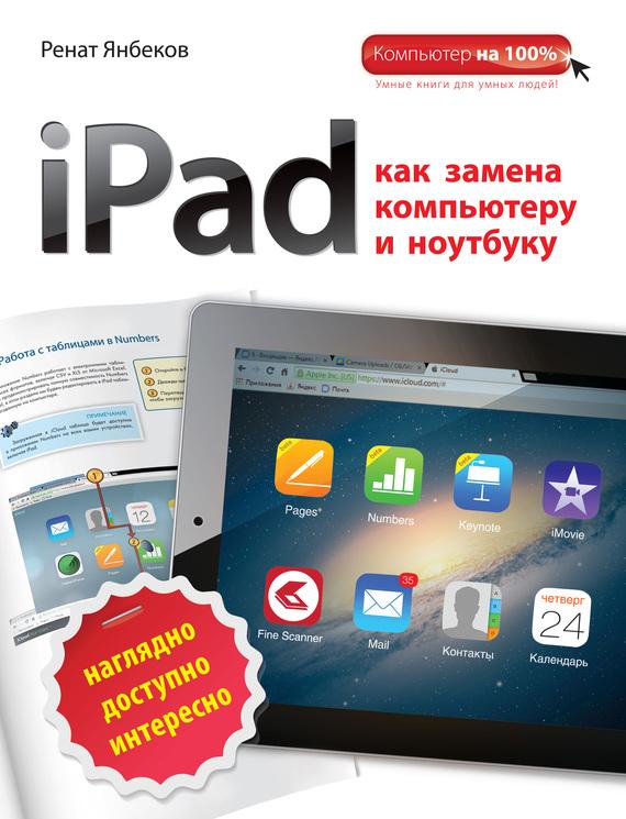 Скачать iPad как замена компьютеру и ноутбуку бесплатно Ренат Янбеков