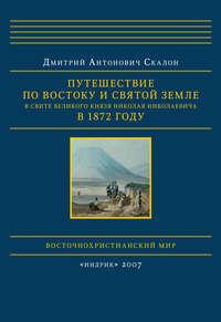 Скалон, Дмитрий  - Путешествие по Востоку и Святой Земле в свите великого князя Николая Николаевича в 1872 году