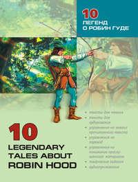 - 10 легенд о Робин Гуде: Пособие по аналитическому чтению и аудированию