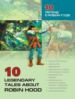 10 легенд о Робин Гуде: Пособие по аналитическому чтению и аудированию