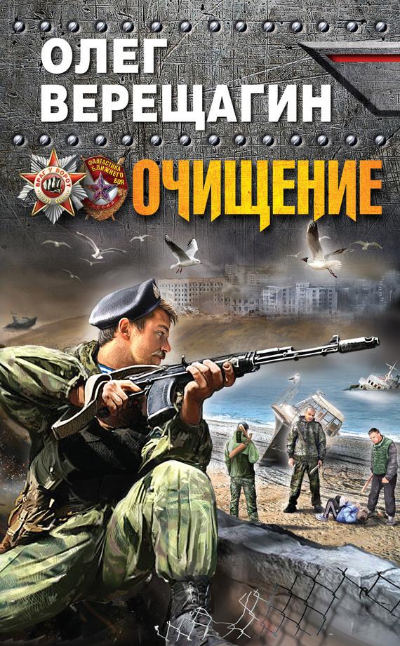 Олег Верещагин Очищение