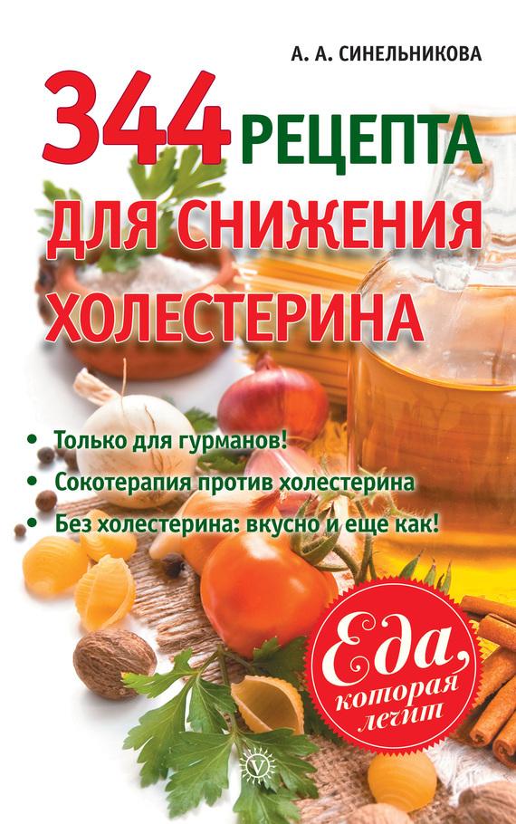 А. А. Синельникова 344 рецепта для снижения холестерина