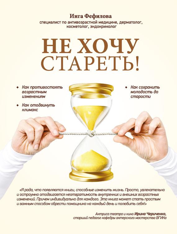 Инга Фефилова Не хочу стареть! Энциклопедия методов антивозрастной медицины какие товары купить заранее к свадьбе