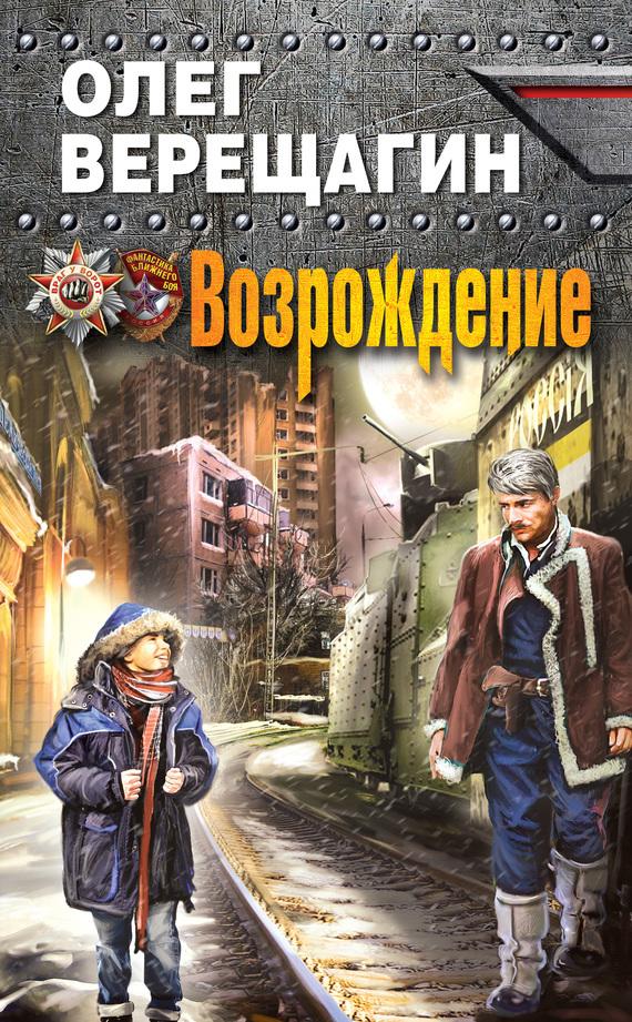 Олег Верещагин Возрождение