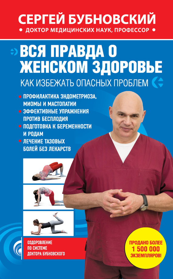 Скачать Сергей Бубновский бесплатно Вся правда о женском здоровье. Как избежать опасных проблем