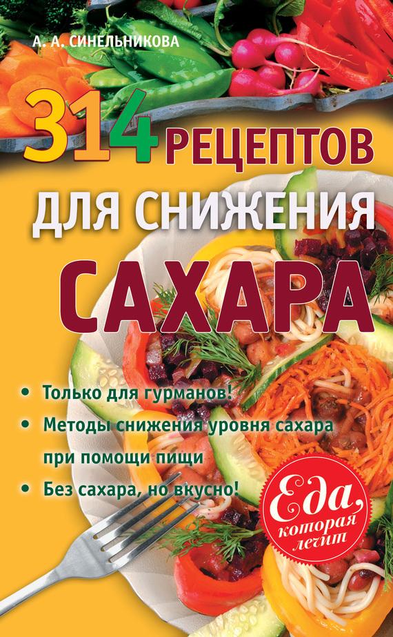 А. А. Синельникова 314 рецептов для снижения сахара