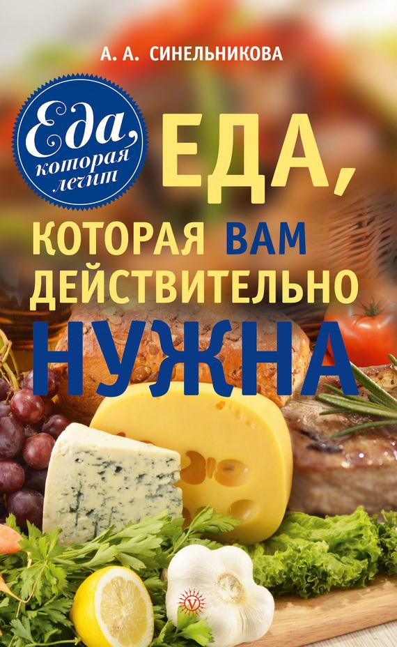 А. А. Синельникова Еда, которая Вам действительно нужна