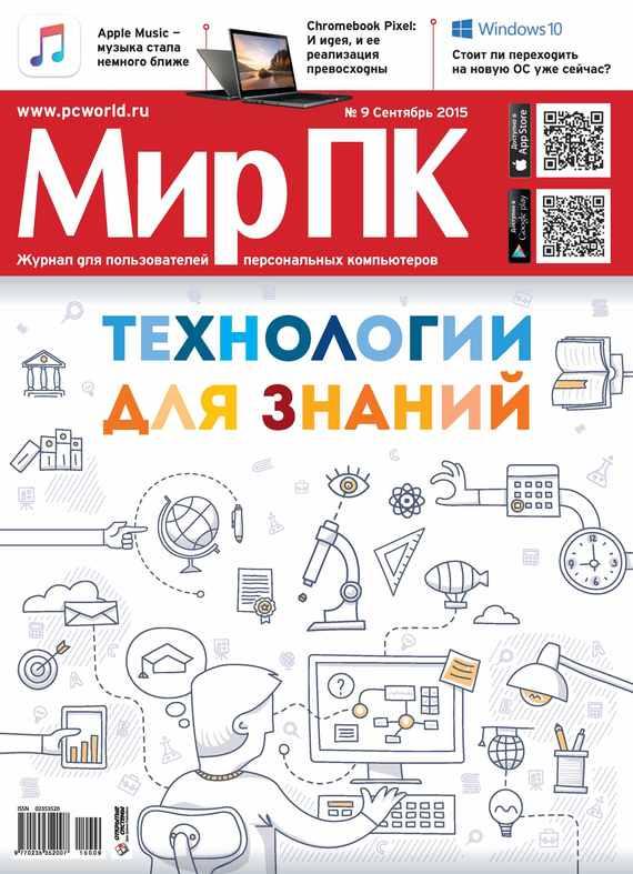 Журнал «Мир ПК» №09/2015 от ЛитРес