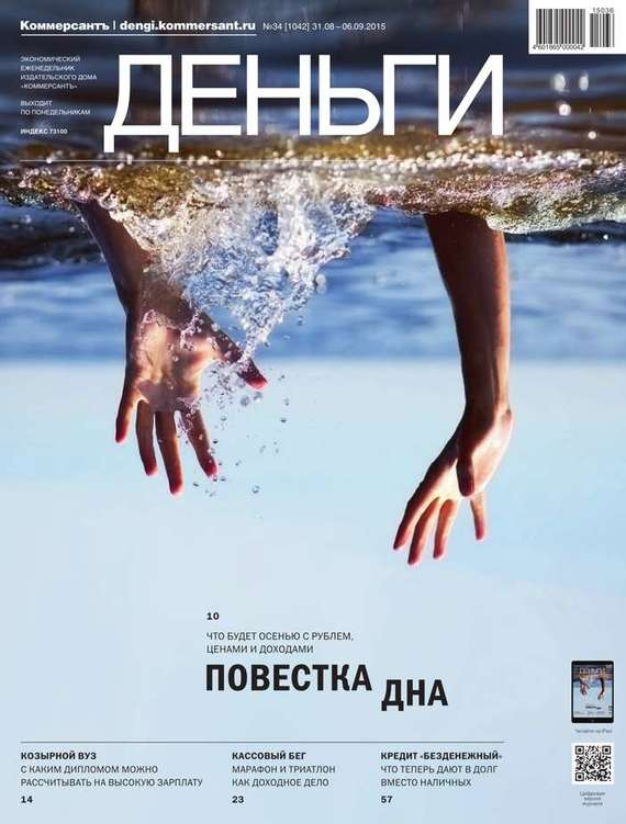 Книга КоммерсантЪ Деньги 17-18-2016