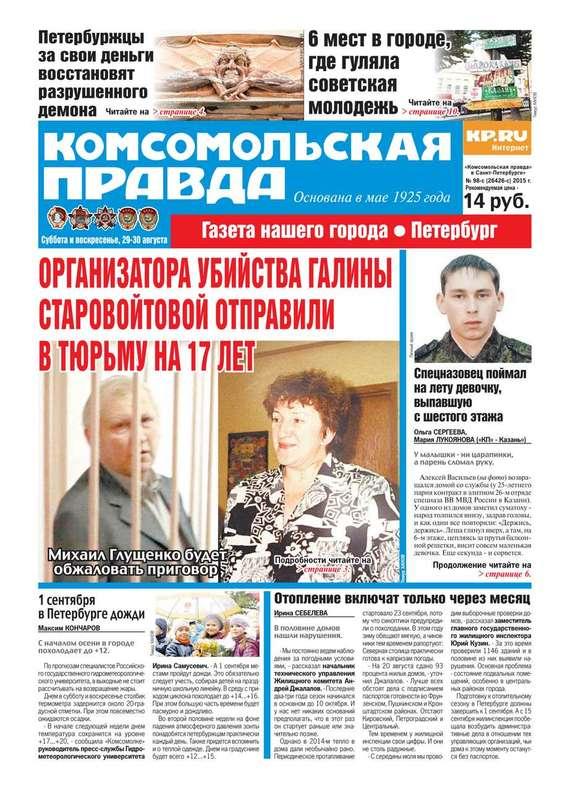 Редакция газеты Комсомольская правда. Санкт-Петербург Комсомольская правда. Санкт-Петербург 98с