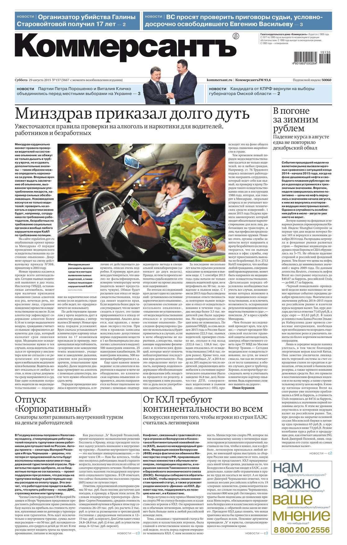 бесплатно Редакция газеты КоммерсантЪ Скачать КоммерсантЪ 157-2015
