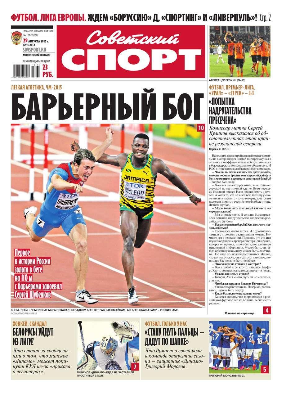 Советский спорт 127-2015