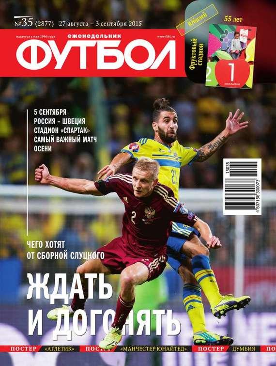 Футбол 35-2015