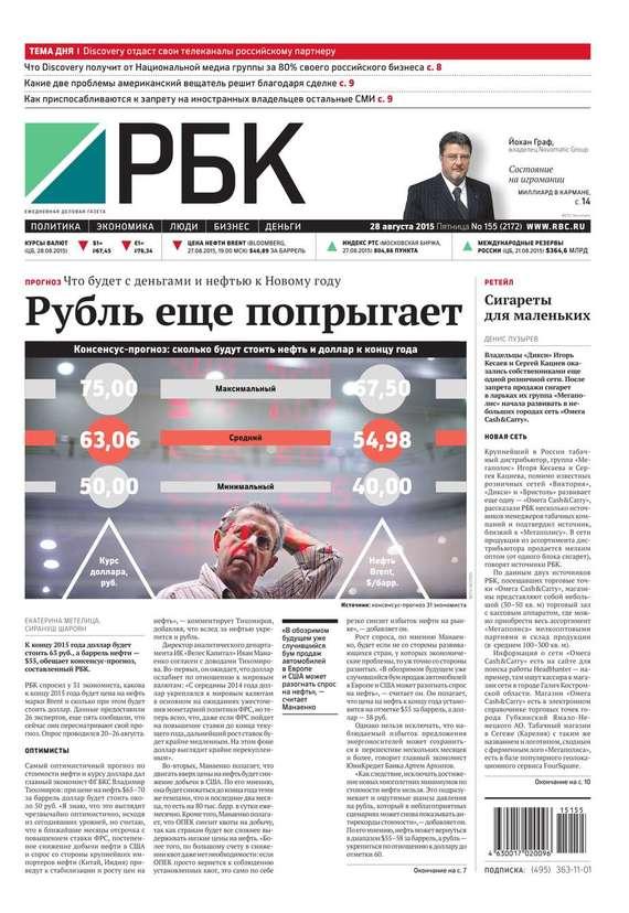 Ежедневная деловая газета РБК 123