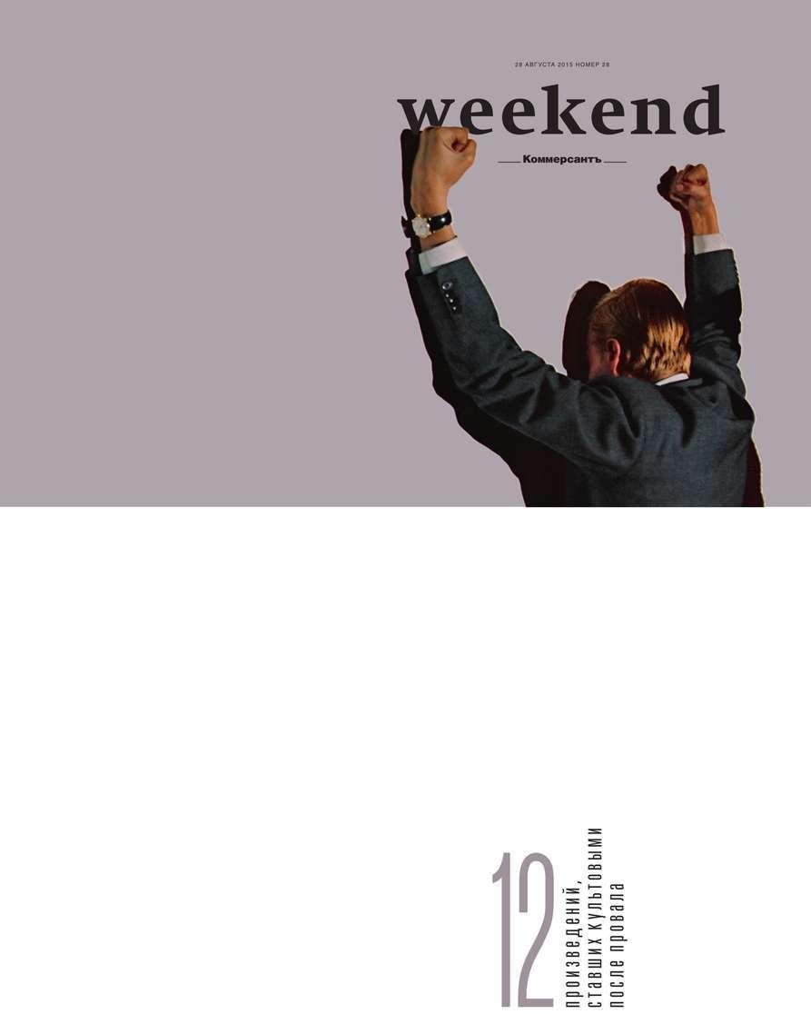 КоммерсантЪ Weekend 28-2015 ( Редакция журнала КоммерсантЪ Weekend  )