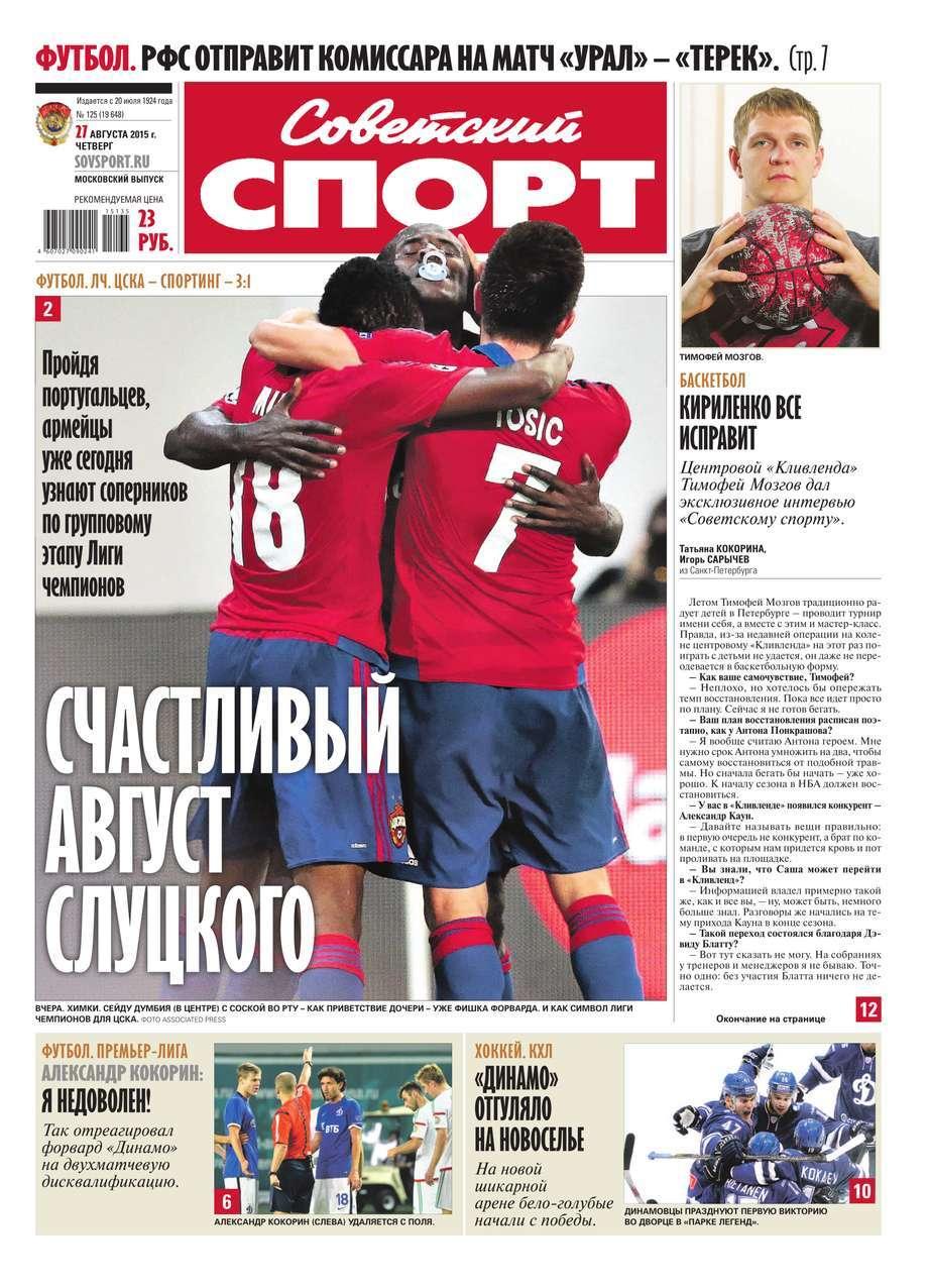 Советский спорт 125-2015
