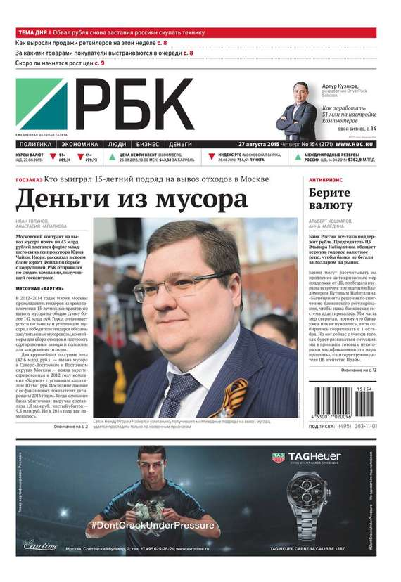 Книга Ежедневная деловая газета РБК 164-2014