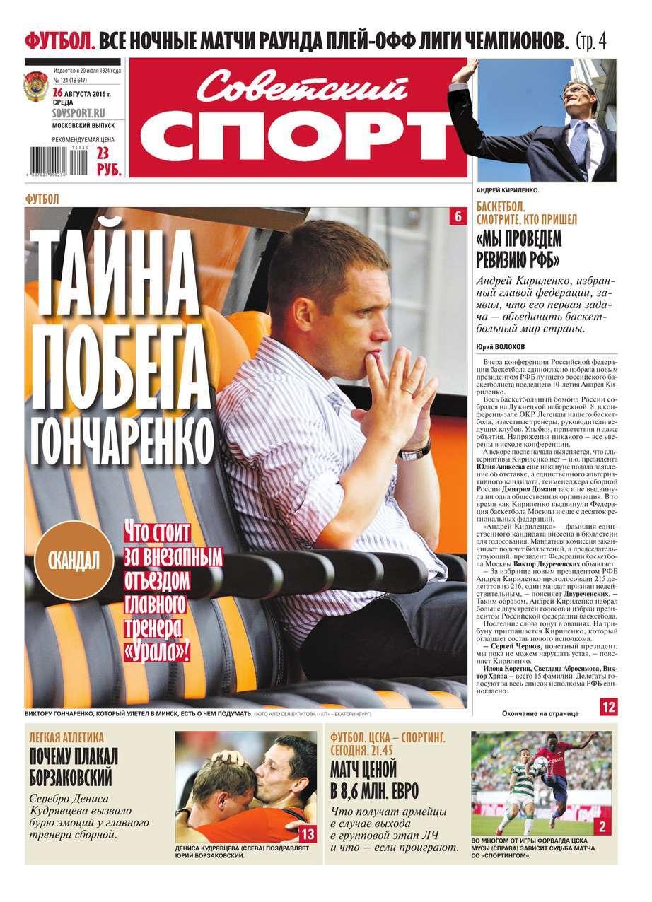 Скачать Редакция газеты Советский спорт бесплатно Советский спорт 124-2015