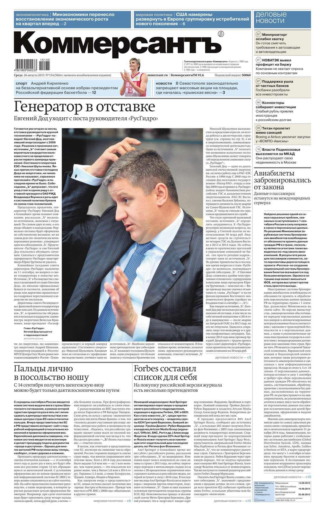 Скачать КоммерсантЪ 154-2015 бесплатно Редакция газеты КоммерсантЪ