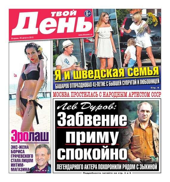Скачать Редакция газеты Твой день бесплатно Твой день 185-2015