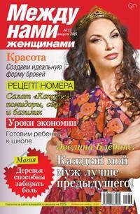 женщинами, Редакция журнала Между нами,  - Между нами, женщинами 33-2015