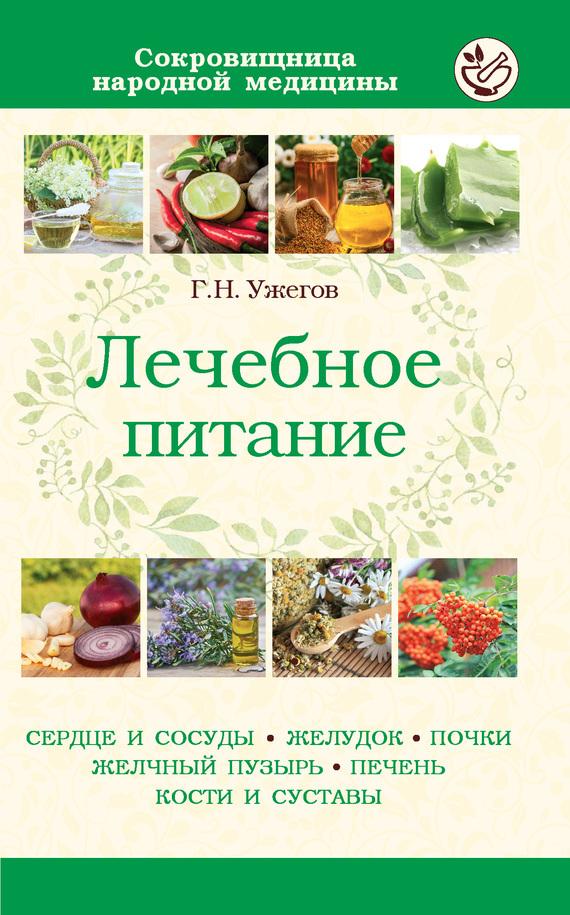 Скачать Г. Н. Ужегов бесплатно Лечебное питание при различных заболеваниях
