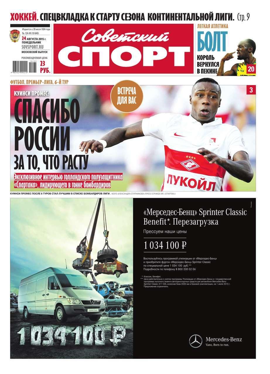 Советский спорт 124-М