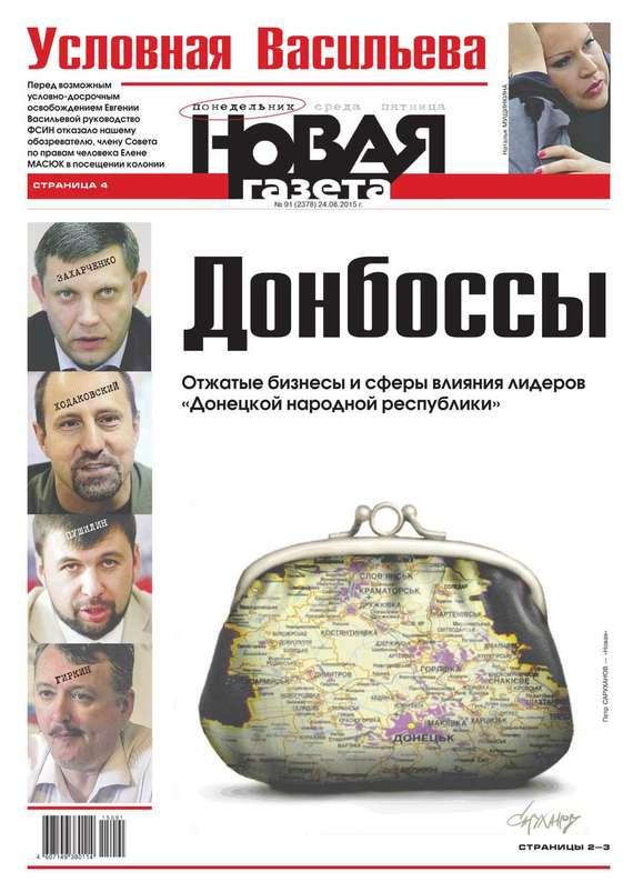 Скачать Редакция газеты Новая газета бесплатно Новая газета 91-2015