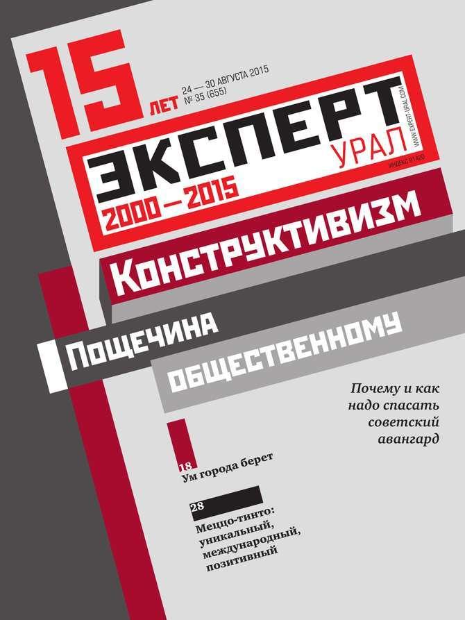 доступная книга Редакция журнала Эксперт Урал легко скачать