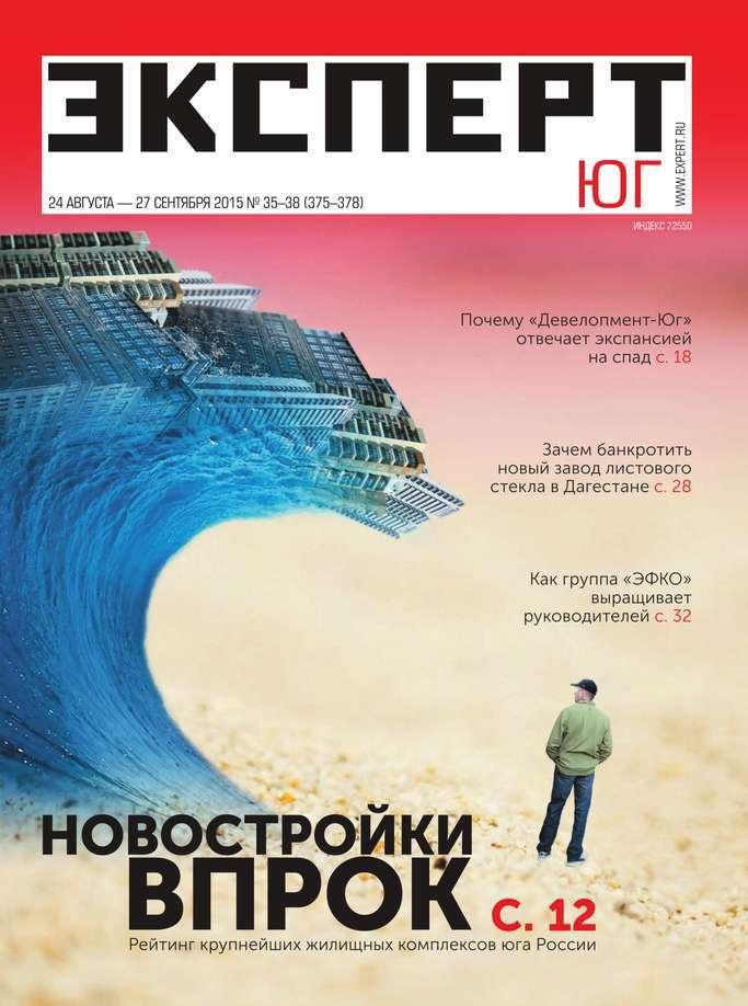 Скачать Эксперт Юг 35-38 бесплатно Редакция журнала Эксперт Юг