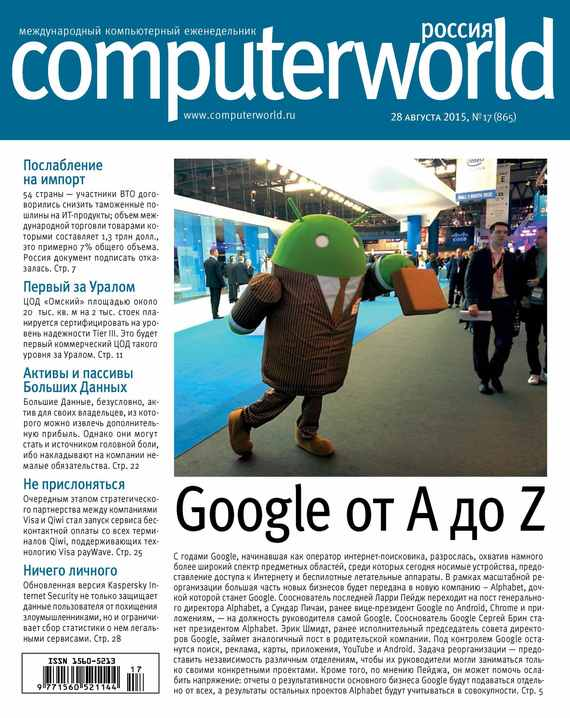 Журнал Computerworld Россия №17/2015