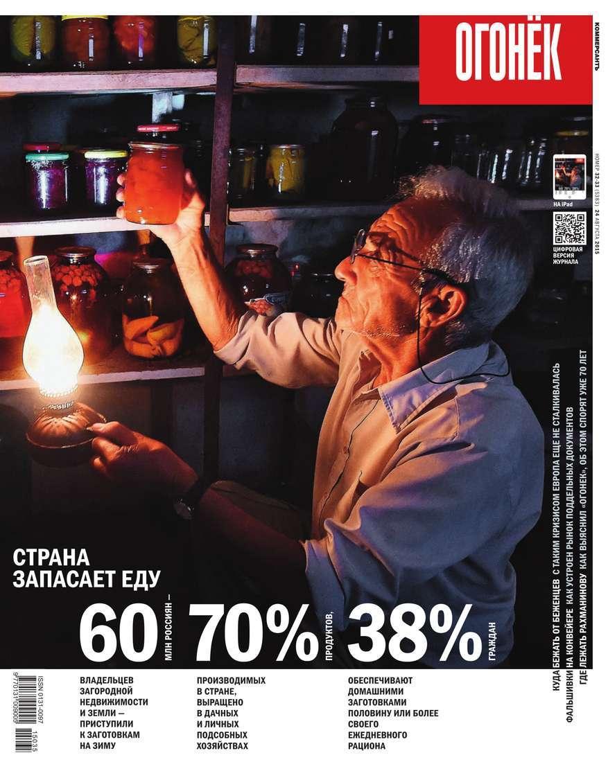 Редакция журнала Огонёк Огонёк 33-2015 редакция журнала огонёк огонёк 39 2015