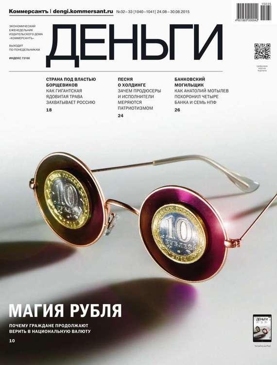 Скачать Редакция журнала КоммерсантЪ Деньги бесплатно КоммерсантЪ Деньги 33-2015