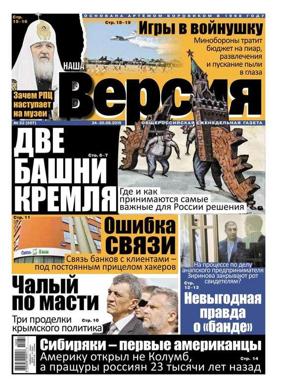 Скачать Редакция газеты Наша версия бесплатно Наша версия 32-2015