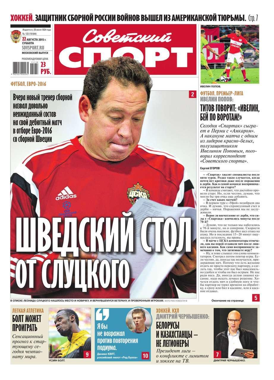 бесплатно Советский спорт 123-2015 Скачать Редакция газеты Советский спорт