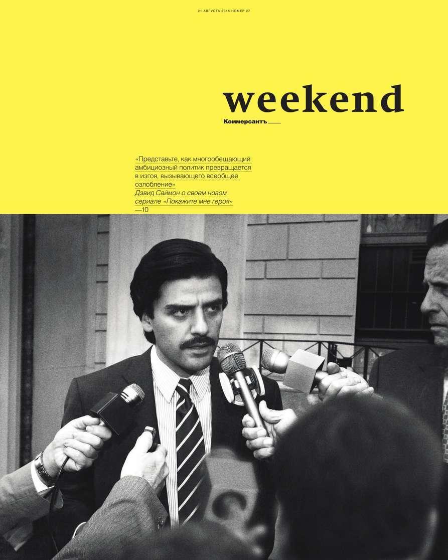 КоммерсантЪ Weekend 27-2015